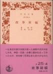 「故事新編」魯迅/竹内好訳(岩波書店)