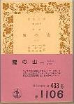 「魔の山-1-」マン(トーマス)/関泰祐・望月市恵訳(岩波書店)