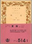 「寓話-上-」フォンテーヌ(ジャン・ド・ラ)/今野一雄訳(岩波書店)