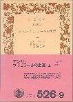 「アンリ・ブリュラールの生涯-上-」スタンダール/桑原武夫・生島遼一訳(岩波書店)