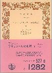 「アンリ・ブリュラールの生涯-下-」スタンダール/桑原武夫・生島遼一訳(岩波書店)