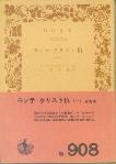 「モンテ・クリスト伯-1-」デュマ(アレクサンドル)/山内義雄訳(岩波書店)