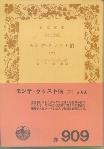 「モンテ・クリスト伯-2-」デュマ(アレクサンドル)/山内義雄訳(岩波書店)