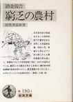 「調査報告窮乏の農村」猪俣津南雄(岩波書店)