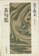 「一茶句集」金子兜太(岩波書店)