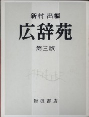 「広辞苑 〔第3版〕」新村出(岩波書店)