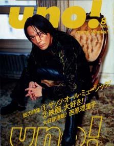 「UNO 1998/8(最終号) 総力特集:ザッツ・オール・ミュージック」-(朝日新聞社)
