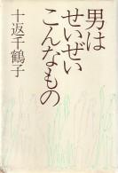 「男はせいぜいこんなもの」十返千鶴子(朝日新聞社)