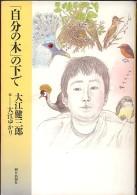 「「自分の木」の下で」大江健三郎/大江ゆかり絵(朝日新聞社)
