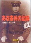 「ある憲兵の記録」土屋芳雄/朝日新聞山形支局聞書(朝日新聞社)