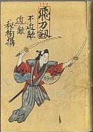 「随筆宮本武蔵」吉川英治(朝日新聞社)