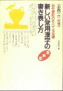 「新しい常用漢字の書き表し方」角川書店編(角川書店)