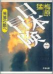 「日本冒険-1-異界の旅絵へ」梅原猛(角川書店)