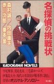 「名探偵の挑戦状」森村誠一・内田康夫・赤川次郎・栗本薫(角川書店)