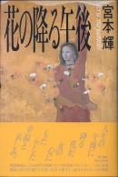 「花の降る午後」宮本輝(角川書店)