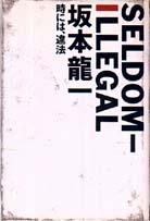 「SELDOM-ILLEGAL(時には、違法)」坂本龍一(角川書店)