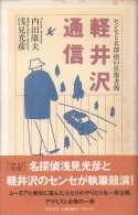 「軽井沢通信」内田康夫・浅見光彦(角川書店)