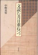 「文読む月日重ねつつ」中野真琴(角川書店)
