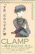 「すき。だからすき-2-」クランプ(Clamp)(角川書店)