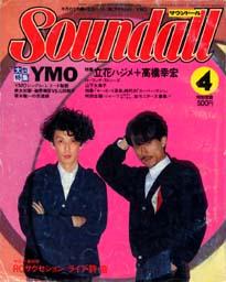「サウンドール 1983/4 大型特集・YMO」Soundall(学研)