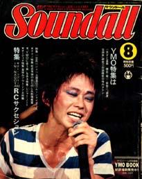 「サウンドール 1983/8 YMOスペシャル/RCサクセション・サマーツアー83inNAGOYA」Soundall(学研)