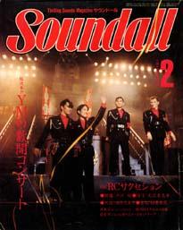 「サウンドール 1984/2 YMO散開コンサート」Soundall(学研)
