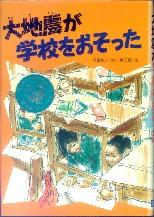 「大地震が学校をおそった」手島悠介(学習研究社)