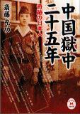 「中国獄中二十五年(奇跡の日本人)」斎藤充功(学習研究社)