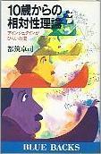「10歳からの相対性理論」都筑卓司(講談社)