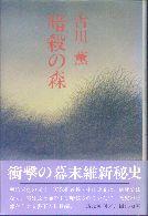 「暗殺の森」古川薫(講談社)