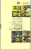 「英語の歴史」中尾俊夫(講談社)