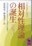 「相対性理論の誕生」ライヘンバッハ(ハンス)/荻原明男・横家恭介訳(講談社)
