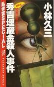 「秀吉埋蔵金殺人事件」小林久三(講談社)
