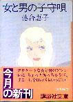 「女と男の子守唄」落合恵子(講談社)