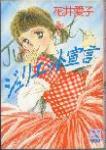 「ジュリエット宣言」花井愛子(講談社)