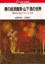 「裸の放浪画家・山下清の世界」池田満寿夫・式場俊三(講談社)