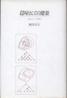 「隠喩としての建築」柄谷行人(講談社)