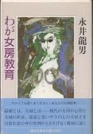 「わが女房教育」永井龍男(講談社)