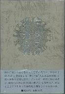 「人工水晶体」吉行淳之介(講談社)
