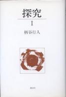 「探究-1-」柄谷行人(講談社)