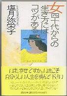 「女四十代からの生き方にはコツがある」塩月弥栄子(講談社)