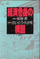 「経済危機の構図」さいとうたかお/牧野昇解説(講談社)