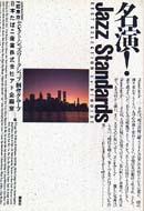 「名演 Jazz Standards」FM東京「セレクト・ジャズ・ワークショップ」制作グループ/他・編(講談社)