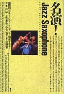 「名演 Jazz Saxphone」FM東京「セレクト・ジャズ・フロムザシティ」制作グループ/他・編(講談社)