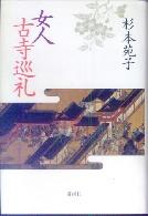 「女人古寺巡礼」杉本苑子(講談社)