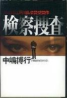 「検察捜査」中島博行(講談社)