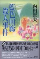 「藍色回廊殺人事件」内田康夫(講談社)