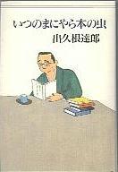 「いつのまにやら本の虫」出久根達郎(講談社)