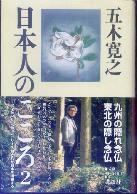 「日本人のこころ-2-隠れ念仏の九州・隠し念仏の東北」五木寛之(講談社)