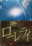 「終戦のローレライ-下-」福井晴敏(講談社)